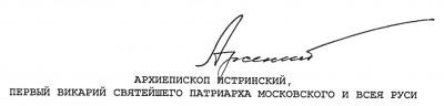 Об организации паломнических поездок к православным святыням Италии (подпись)