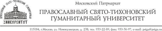 Документы Св-Тихоновского