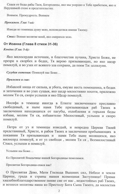 Молебное пение о всех православных христианах во узах пребывающих в день праздника Покрова Пресвятой Богородицы (стр 2)