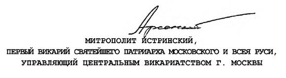 Циркулярное письмо об Архиерейском Соборе