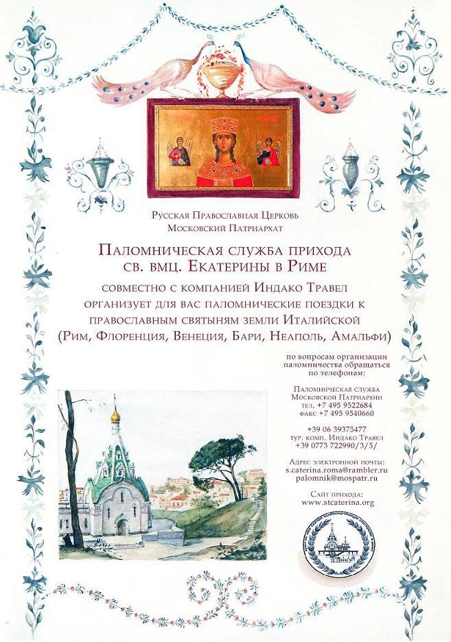 Информация о паломнической службе прихода св. вмц. Екатерины в Риме