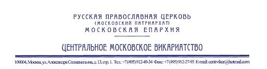 Секретариат викариатства Шапка