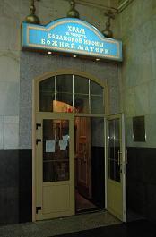 Казанской иконы Божией Матери при Казанском вокзале храм-часовня