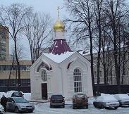 Георгия Победоносца, великомученика часовня при ГУБОП МВД РФ