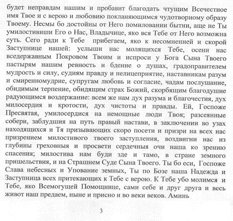 Молебное пение о всех православных христианах во узах пребывающих в день праздника Покрова Пресвятой Богородицы (стр 3)