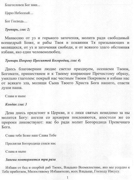Молебное пение о всех православных христианах во узах пребывающих в день праздника Покрова Пресвятой Богородицы (стр 1)